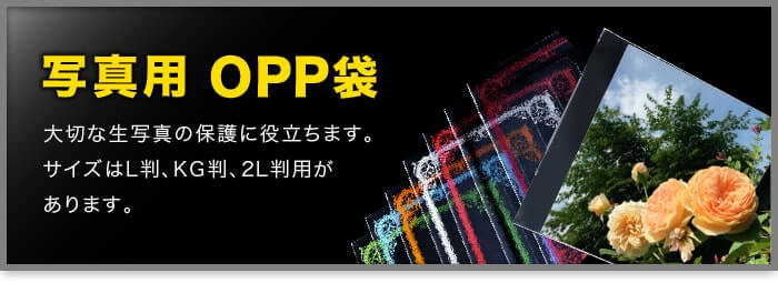 写真用 OPP袋