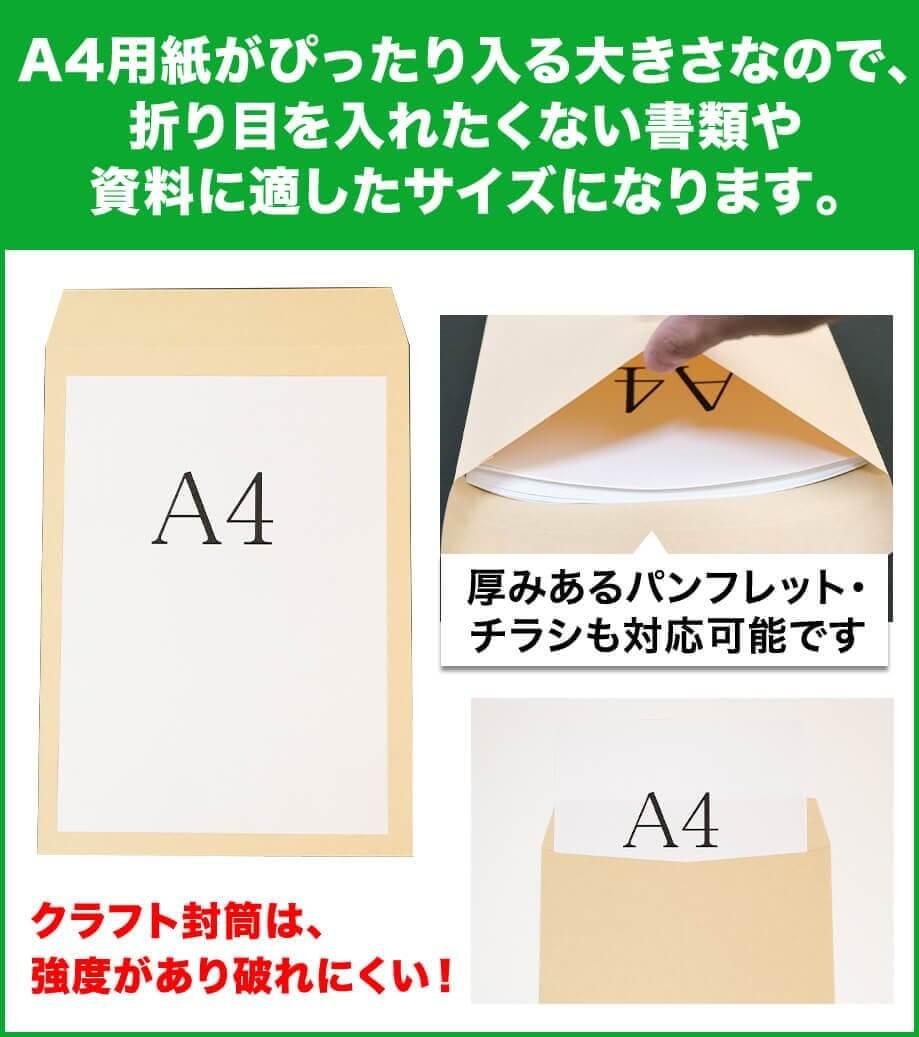 A4用紙がぴったり入る大きさなので、折り目を入れたくない書類や資料に適したサイズになります。