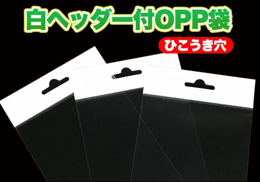 白ヘッダー付OPP袋 陳列用のヘッダー付きOPP袋で商品をより魅力的に!