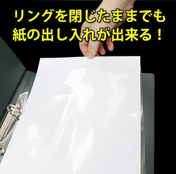 リングを閉じたままでも紙の出し入れができる!
