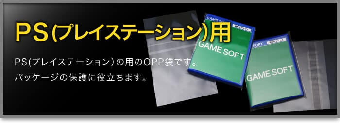 PS(プレイステーション用)