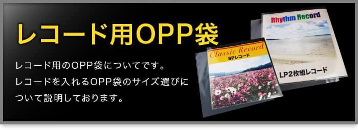 レコード用 レコード用OPP袋についてです。レコードを入れるOPP袋のサイズ選びについて説明しております。