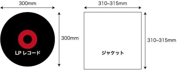 ジャケットの一般的なサイズは 310~315mm 程度