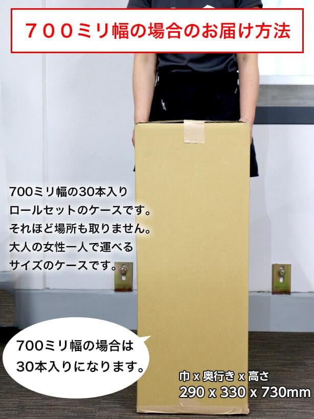500ミリ幅の場合のお届け方法:500ミリ幅の30本入りロールセットのケースです。それほど場所も取りません。大人の女性一人で運べるサイズのケースです。500ミリ幅の場合は30本入りになります。