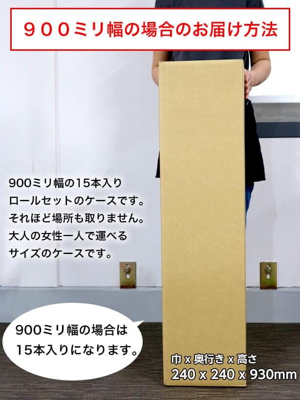 500ミリ幅の場合のお届け方法:900ミリ幅の15本入りロールセットのケースです。それほど場所も取りません。大人の女性一人で運べるサイズのケースです。500ミリ幅の場合は30本入りになります。