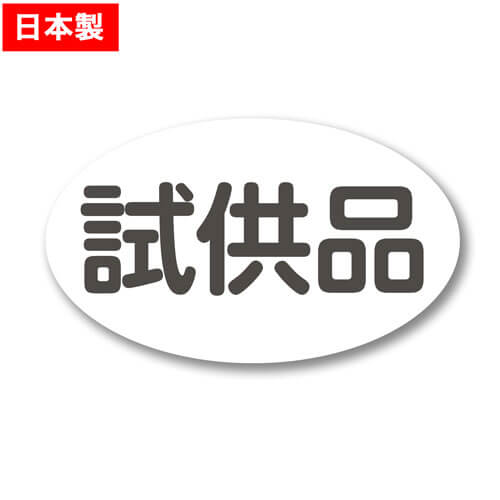 試供品シールは日本製