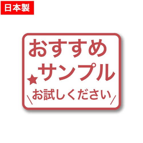 おすすめサンプルシールは日本製