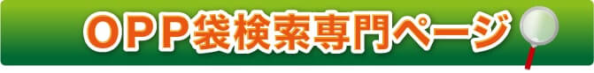 OPP袋検索専門ページ