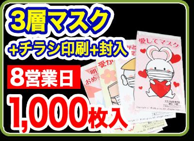 販促マスク8営業日 個別包装  マスク+チラシ印刷+封入