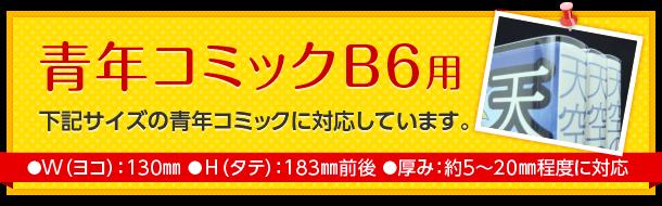 青年コミックB6用