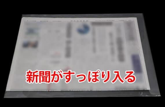 新聞紙がぴったり入るA3サイズ