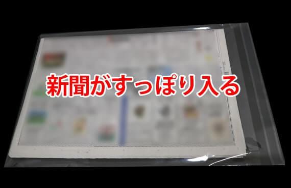 新聞がぴったり入るA3サイズ