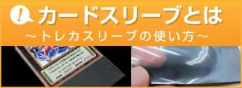 カードスリーブとは 〜トレカスリーブの使い方〜