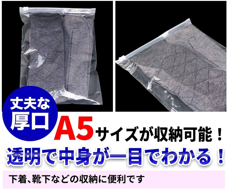 スライドジッパー袋A5