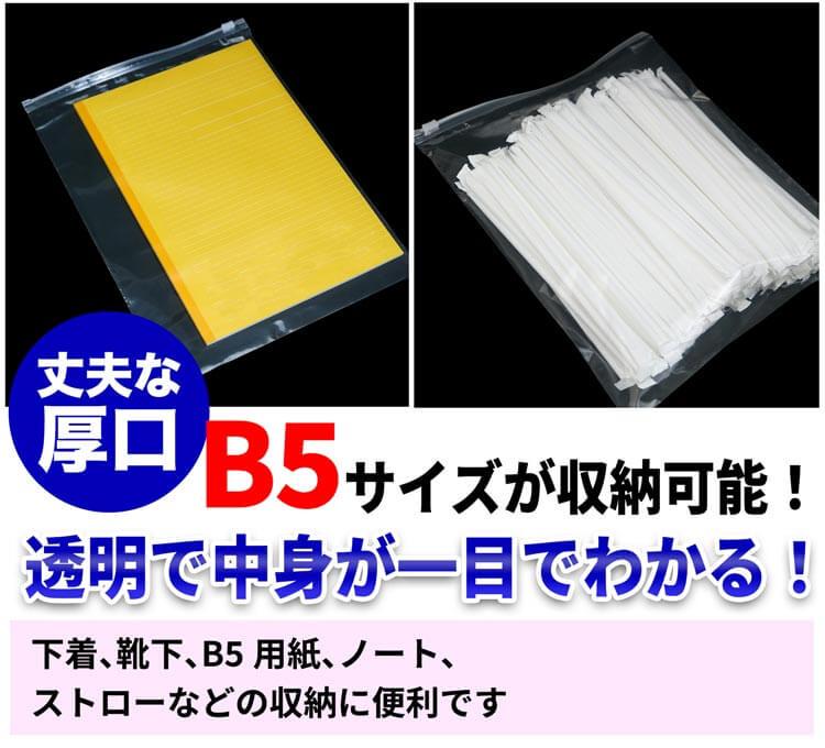 スライドジッパー袋B5
