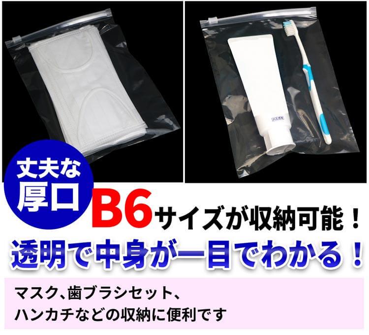 スライドジッパー袋B6