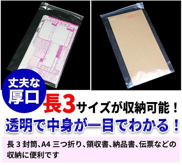 スライドジッパー袋N3