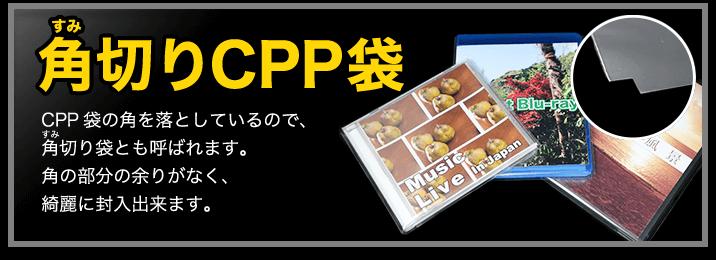 角切り(すみきり)CPP袋