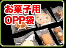 お菓子用OPP袋