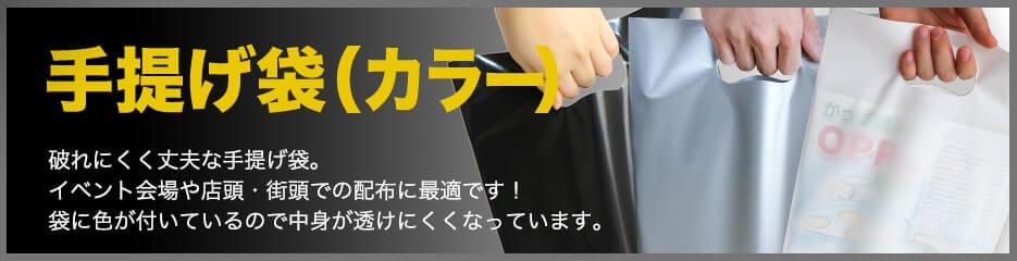 手提げ袋(カラー)のクッションページ