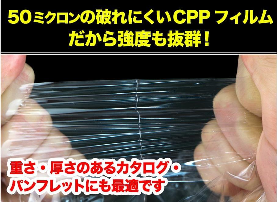 50ミクロンの破れにくいCPPフィルムだから強度も抜群!