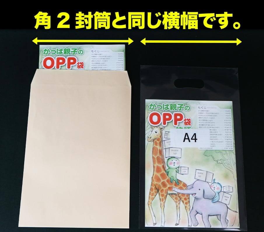 角2封筒と同じサイズです。