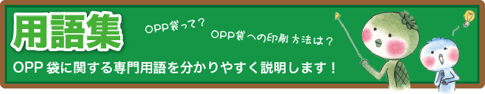 OPP袋用語集