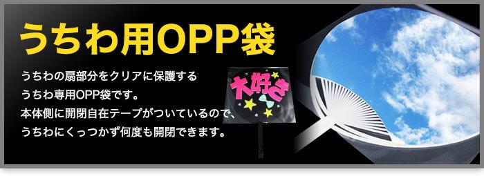 うちわ用OPP袋
