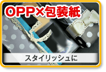 OPPx包装紙 スタイリッシュに
