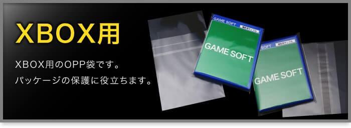 XBOX用