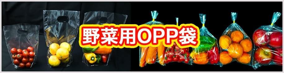 野菜用OPP袋