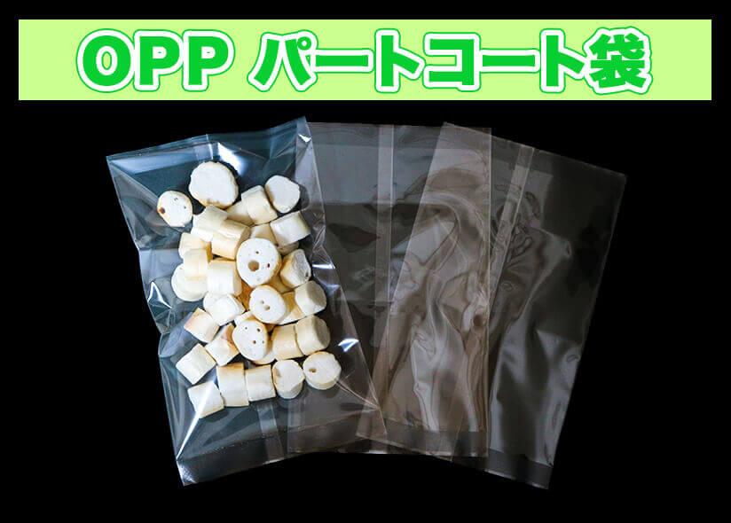 OPPパートコート袋