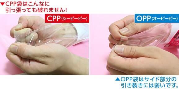 CPP袋はこんなに引っ張っても破れません。