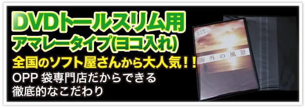 DVDトールスリム用アマレータイプ(ヨコ入れ) 全国のソフト屋さんから大人気!! OPP 袋専門店だからできる徹底的なこだわり