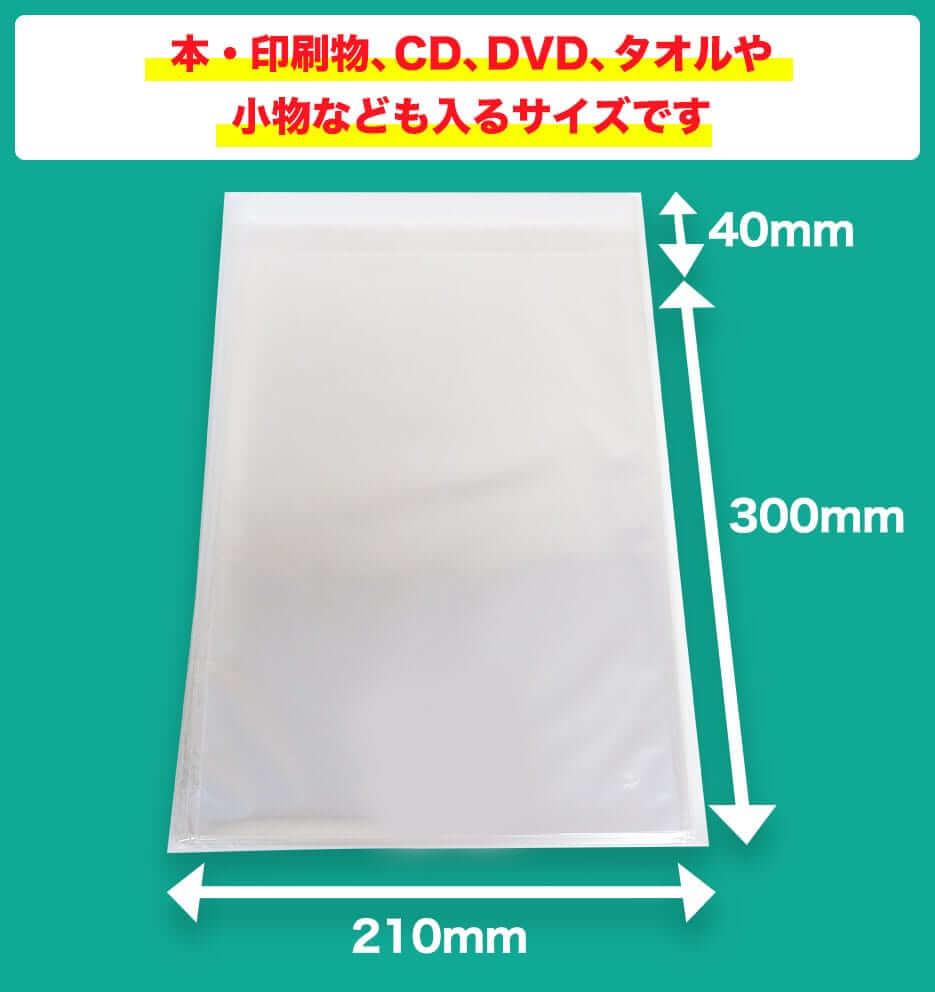 本・印刷物、CD、DVD、タオルや小物なども入るサイズです