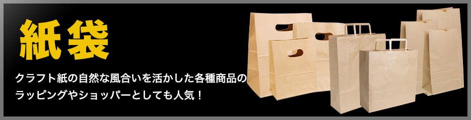 紙袋-クラフト紙の自然な風合い