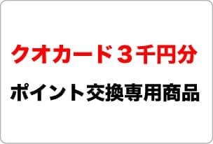 【ポイント交換専用】クオカード3千円分